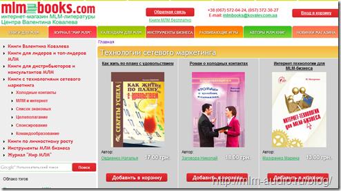 книга в интернет-магазине центра Ковалева