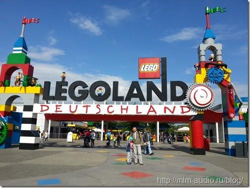 LEGOLAND - главный вход